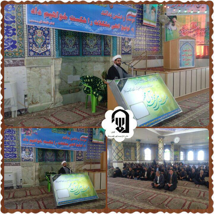 حضور امام جمعه محترم شهر قهدریجان در مراسم های سید محمد