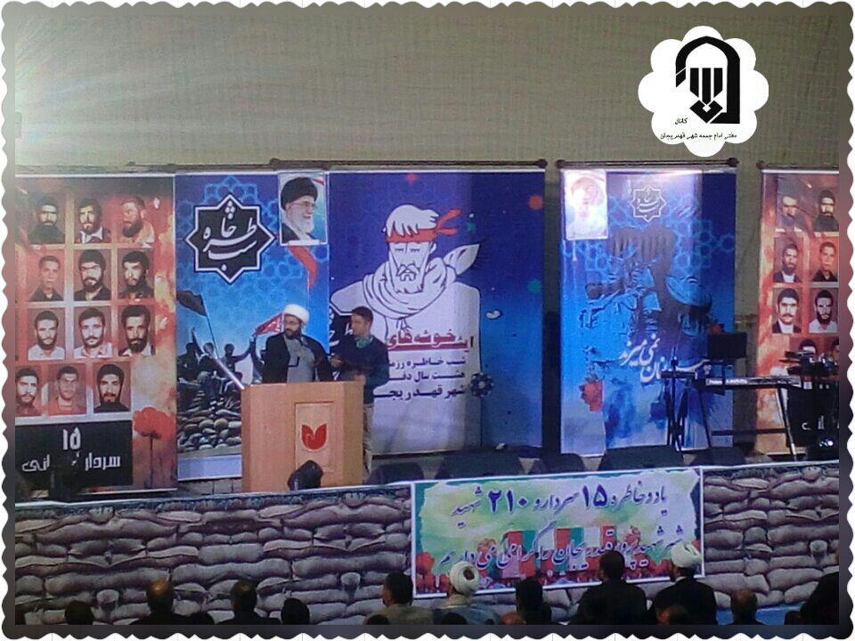 سخنرانی امام جمعه محترم شهر قهدریجان و تشکر از حضور پر شور مردم و مسئولین در مراسم شب خاطره