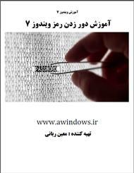 دانلود کتاب آموزش دور زدن رمز ویندوز 7
