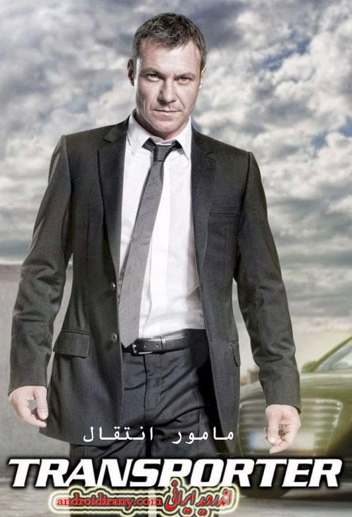 دانلود سریال دوبله فارسی مامور انتقال Transporter: The Series