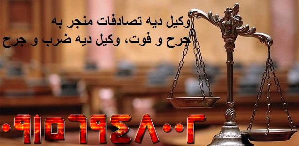وکیل تصادف و دیه در مشهد