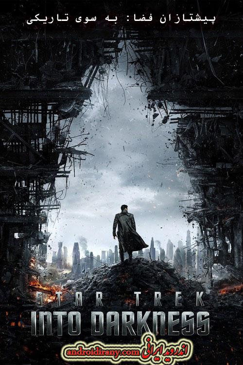 دانلود فیلم دوبله فارسی پیشتازان فضا: به سوی تاریکی Star Trek Into Darkness 2013