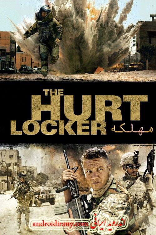 دانلود فیلم دوبله فارسی مهلکه The Hurt Locker 2008