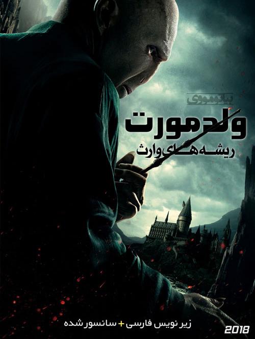 دانلود فیلم Voldemort Origins of the Heir 2018 ولدمورت ریشه های وارث با زیرنویس فارسی