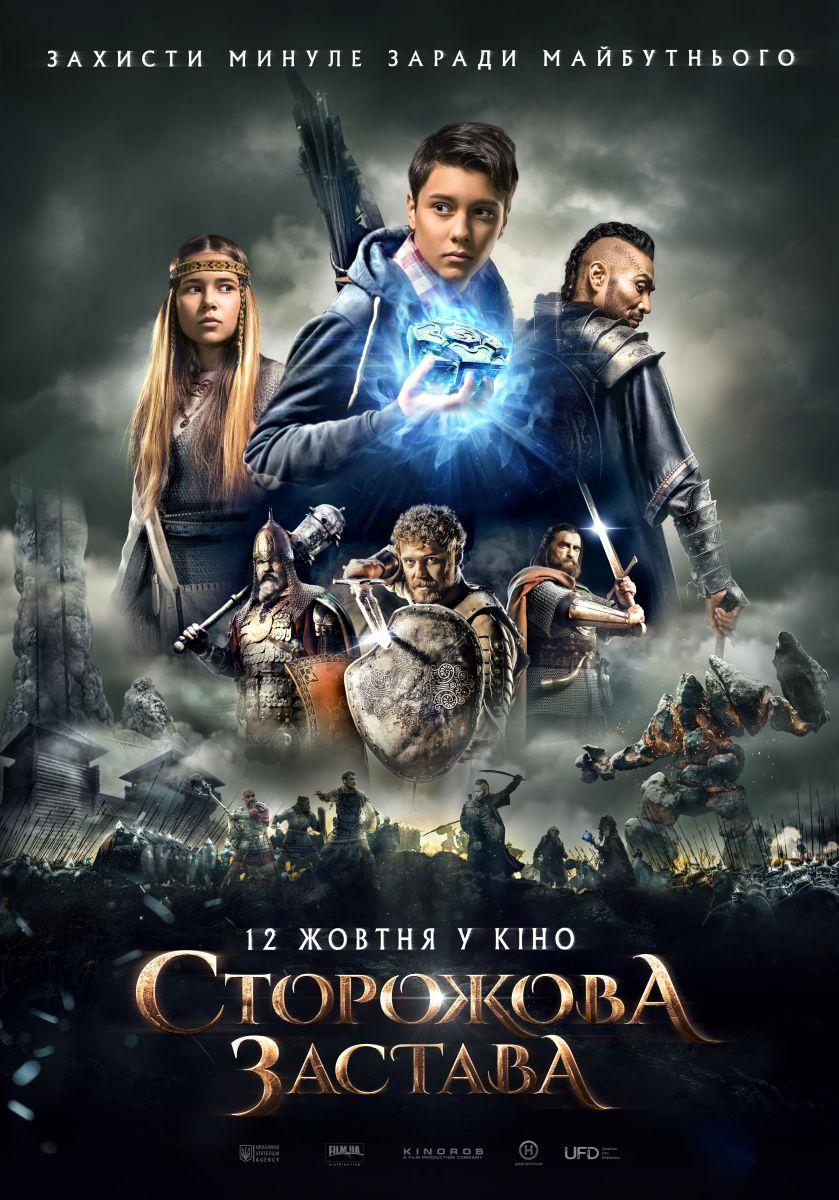 Storozhova%20zastava%202017.1 دانلود فیلم The Stronghold 2017 : دوبله فارسی فیلم با حضور برترین گویندگان ایران اضافه شد