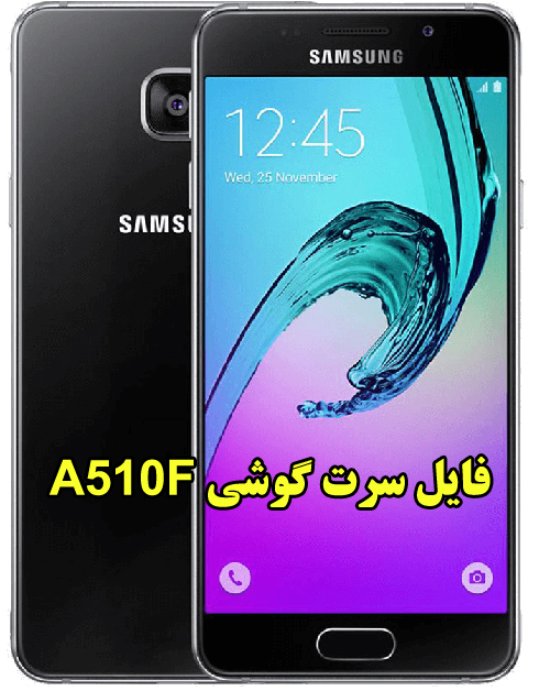 فایل سرت گوشی A510F