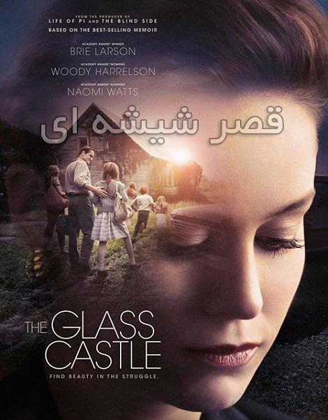 دانلود فیلم قصر شیشه ای The Glass Castle 2017 دوبله فارسی