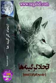 دانلود رمان اتحاد گرگینه ها