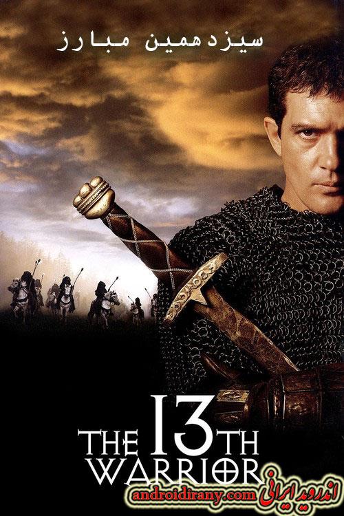 دانلود فیلم دوبله فارسی سیزدهمین مبارز The 13th Warrior 1999