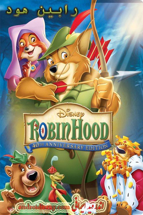 دانلود انیمیشن دوبله فارسی رابین هود Robin Hood 1973