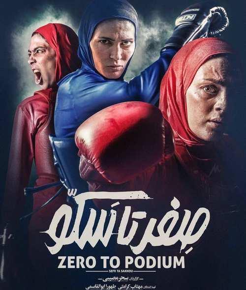 فیلم صفر تا سکو