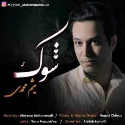 متن آهنگ شوک از میثم محمدی
