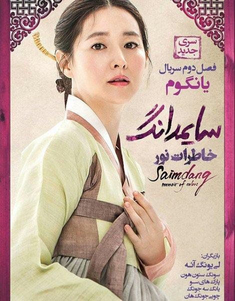 دانلود سریال سایمدانگ, خاطرات نور Saimdang Memoir of Colors 2017 دوبله فارسی