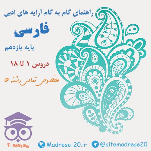 راهنمای گام به گام آرایه های ادبی فارسی یازدهم