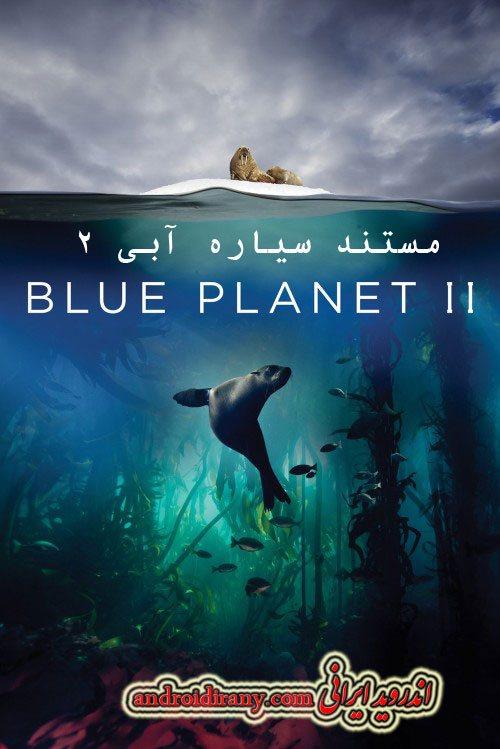 دانلود مستند دوبله فارسی سریال سیاره آبی 2 2017 Blue Planet II
