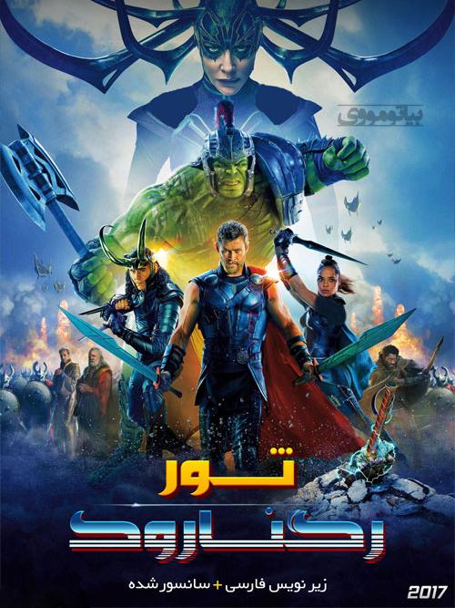 دانلود فیلم Thor Ragnarok 2017 ثور رگناروک با زیرنویس فارسی