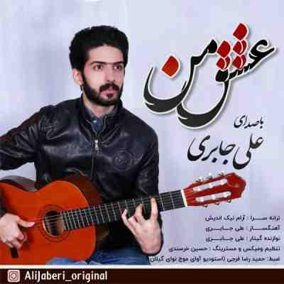 متن آهنگ عشق من از علی جابری