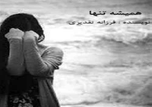 رمان همیشه تنها