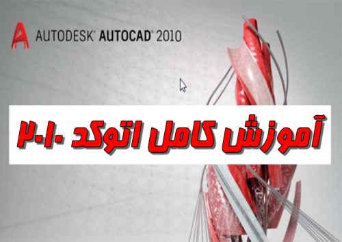 آموزش کامل اتوکد 2010