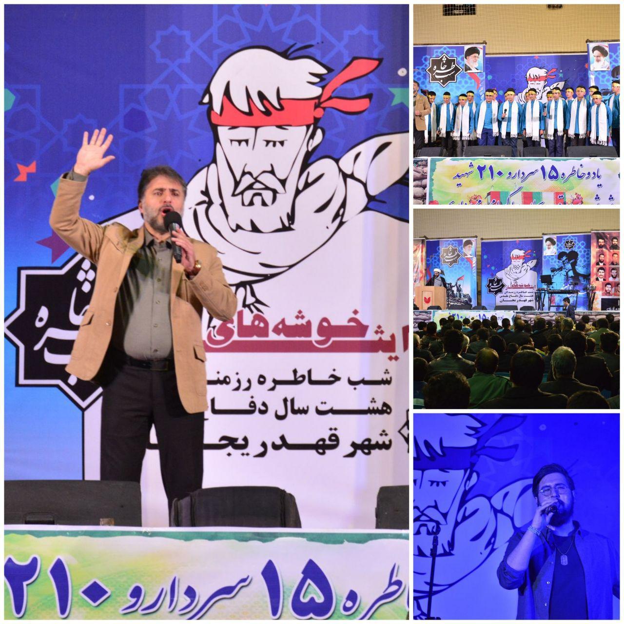 گزارش تصویری  شب خاطره خوشه های ایثار  با اجرای