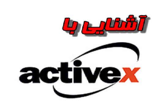 آشنایی با activeX