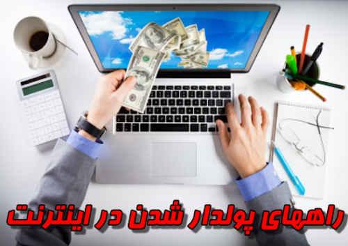 راههای پولدار شدن در اینترنت
