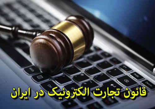 قانون تجارت الکترونیک در ایران