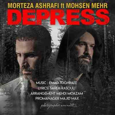 متن آهنگ دپرس از مرتضی اشرفی و محسن مهر