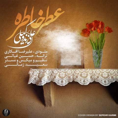 آهنگ عطر خاطره از علی زندوکیلی