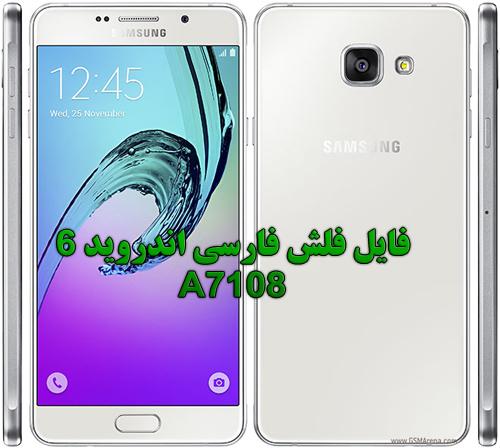 فایل فلش فارسی اندروید 6 گوشی A7108