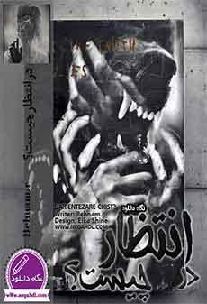 Dar Entezare Chist negahdl.com s - دانلود رمان در انتظار چیست