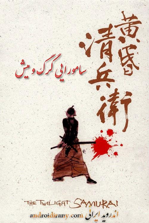 دانلود فیلم دوبله فارسی سامورایی گرگ و میش The Twilight Samurai 2002