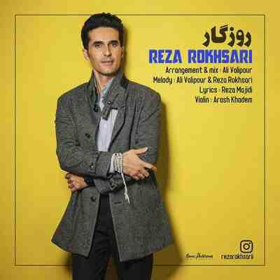 متن آهنگ روزگار از رضا رخساری