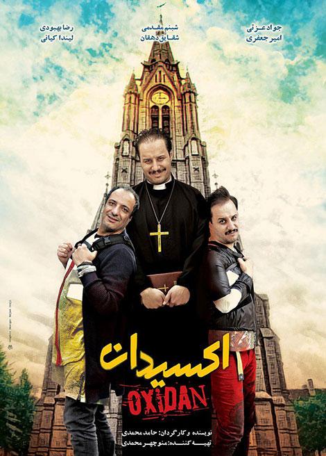 دانلود فیلم سینمایی ایرانی اکسیدان