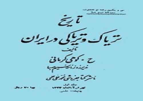 تاریخ تریاک و تریاکی در ایران