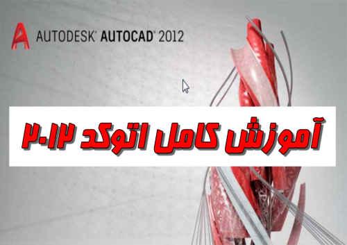 آموزش کامل اتوکد 2012