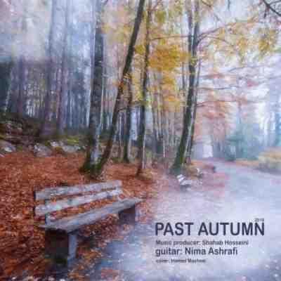 متن آهنگ پاییز گذشته از شهاب حسینی و نیما اشرفی