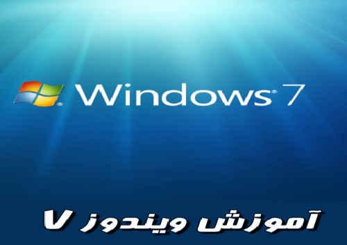 آموزش ویندوز7