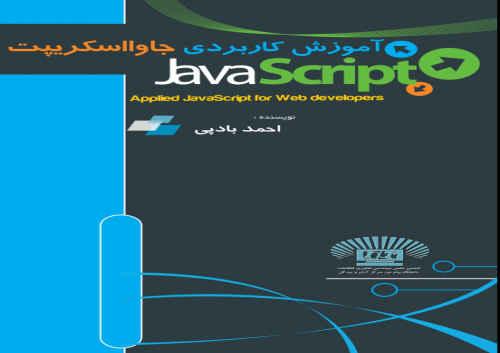 آموزش کاربردی جاوااسکریپت