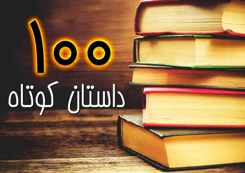 100 داستان کوتاه