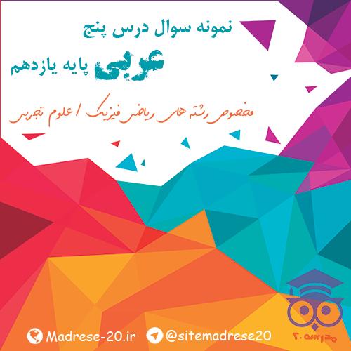 نمونه سوال درس پنج عربی زبان قرآن پایه یازدهم