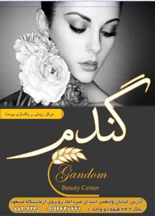 میکرودرم میرداماد بهترین روش پاکسازی پوست شمال تهران