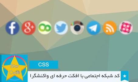 کد شبکه اجتماعی با افکت حرفه ای واکنشگرا