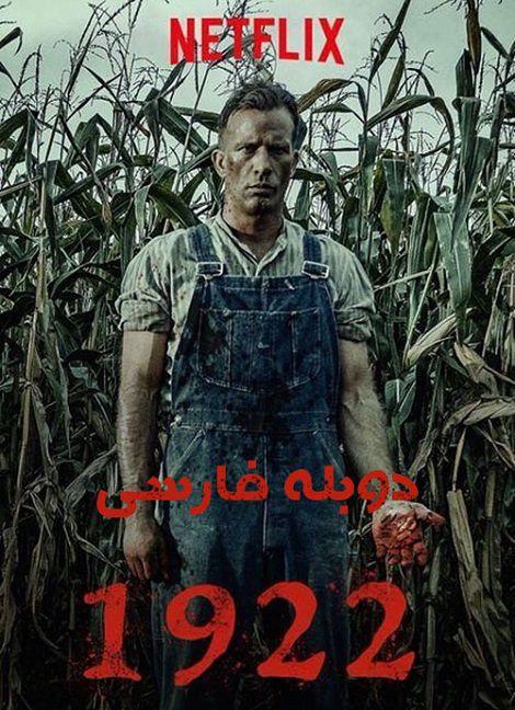 دانلود فیلم 1922 با دوبله فارسی 2017 1992