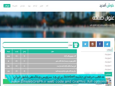 دانلود قالب حرفه ای واکنشگرای جاذبه Jazebeh برای 15 سرویس وبلاگدهی کشور ایران