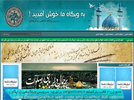 دانلودورژن 2 قالب سایت یارگمنام yargomnam.ir برای اکثر سرویس های وبلاگدهی ایرانی