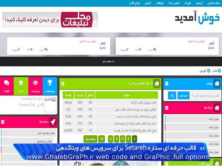 دانلود قالب حرفه ای ستاره Setareh برای سرویس های وبلاگدهی
