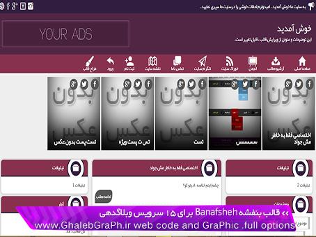 دانلود قالب واکنشگرای بنفشه Banafsheh در موضوع (عمومی) برای سرویس های وبلاگدهی