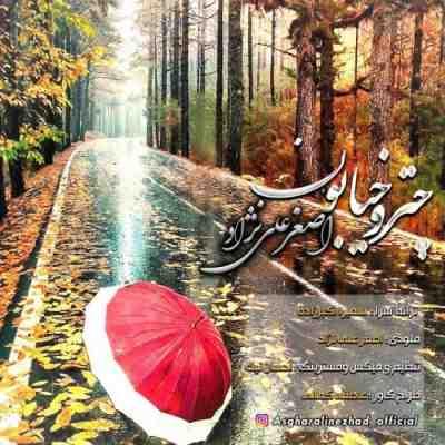 متن آهنگ چتر و خیابون از اصغر علی نژاد