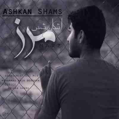 متن آهنگ مرز از اشکان شمس